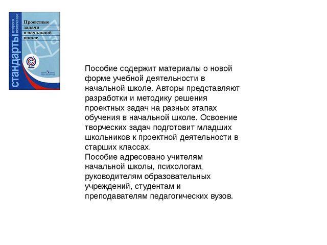 Пособие содержит материалы о новой форме учебной деятельности в начальной шко...