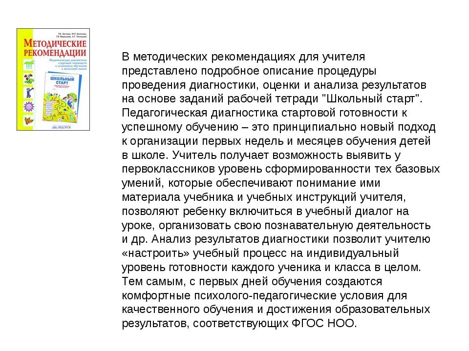 В методических рекомендациях для учителя представлено подробное описание проц...