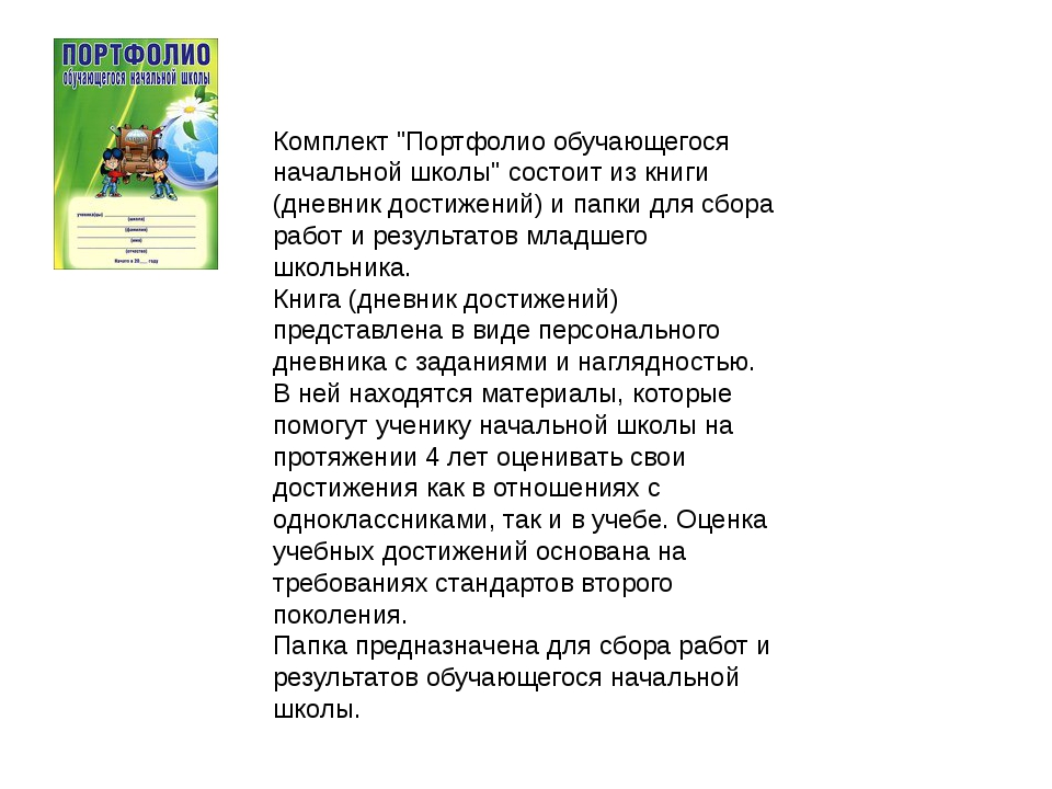 """Комплект """"Портфолио обучающегося начальной школы"""" состоит из книги (дневник д..."""