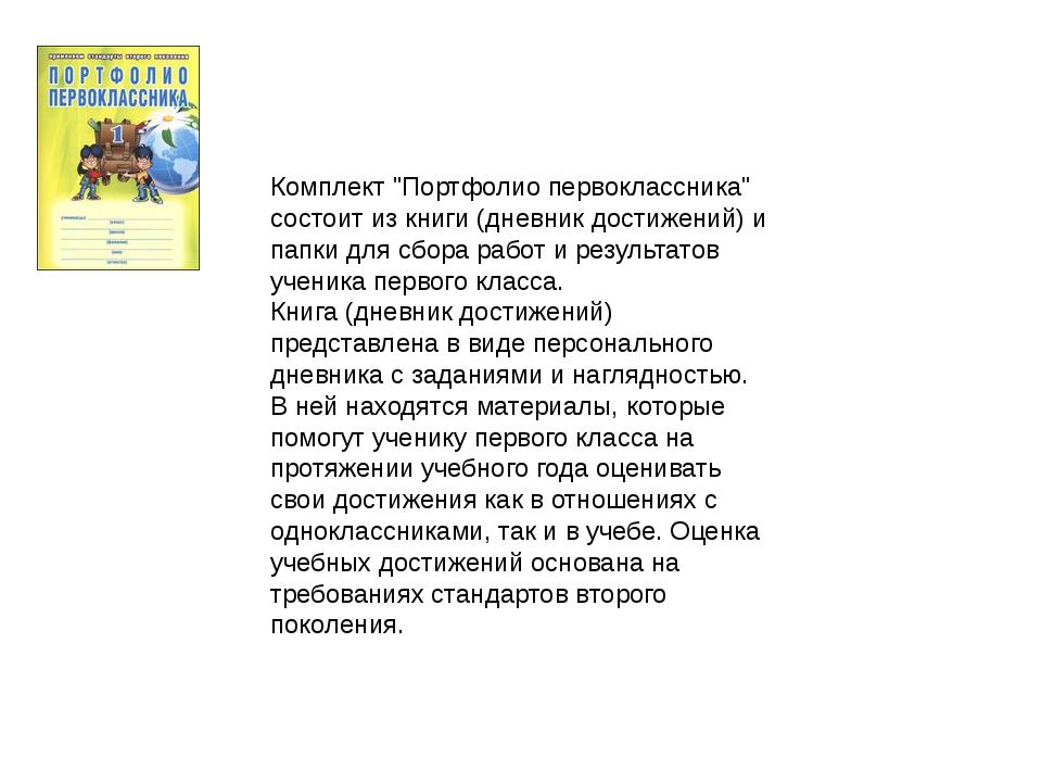 """Комплект """"Портфолио первоклассника"""" состоит из книги (дневник достижений) и п..."""