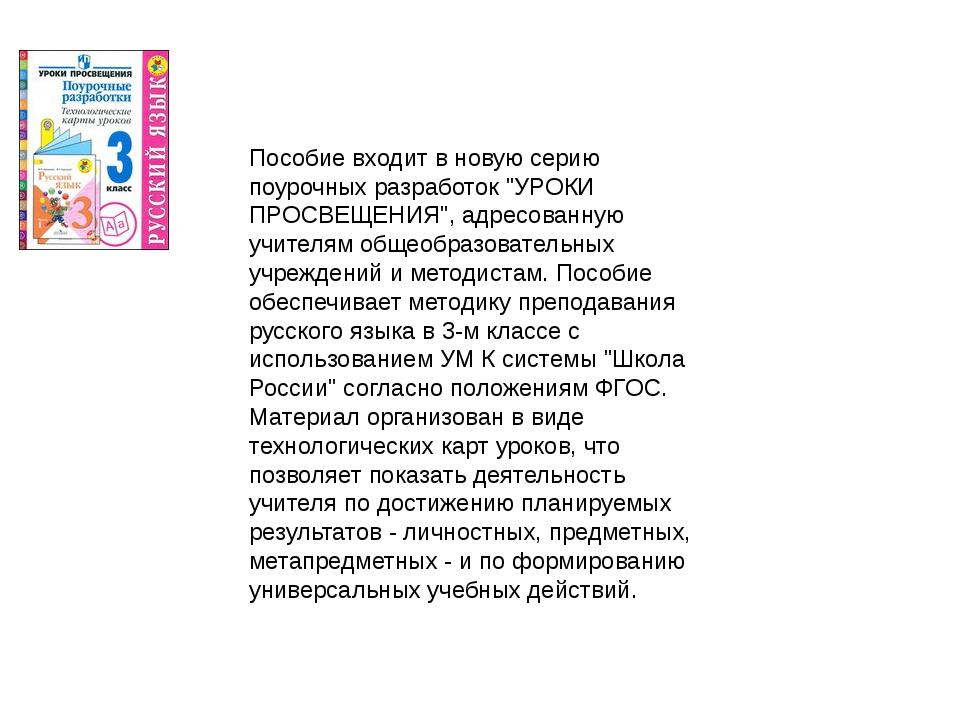 """Пособие входит в новую серию поурочных разработок """"УРОКИ ПРОСВЕЩЕНИЯ"""", адресо..."""