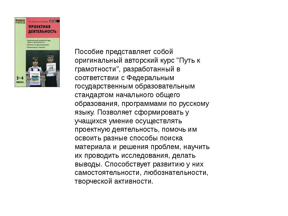 """Пособие представляет собой оригинальный авторский курс """"Путь к грамотности"""",..."""