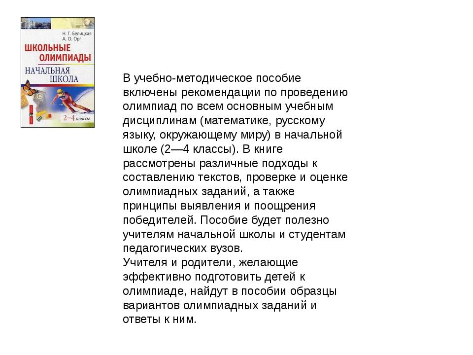 В учебно-методическое пособие включены рекомендации по проведению олимпиад по...