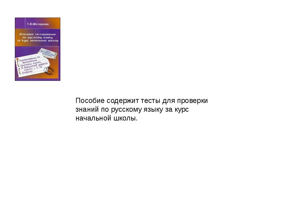 Пособие содержит тесты для проверки знаний по русскому языку за курс начально...