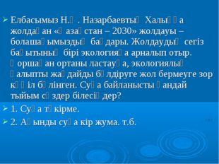 Елбасымыз Н.Ә. Назарбаевтың Халыққа жолдаған «Қазақстан – 2030» жолдауы – бо