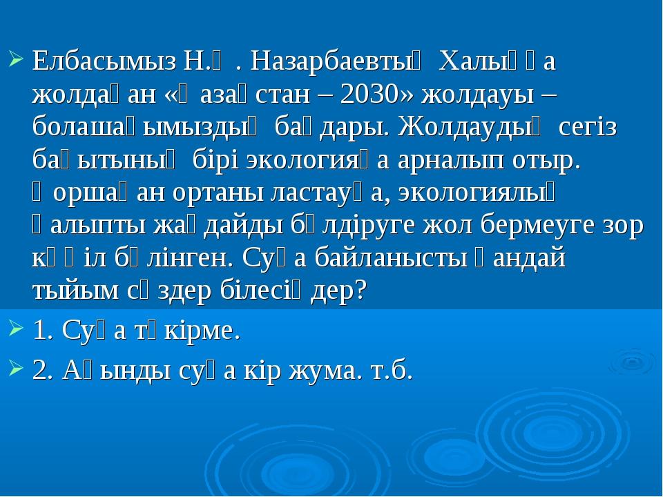 Елбасымыз Н.Ә. Назарбаевтың Халыққа жолдаған «Қазақстан – 2030» жолдауы – бо...