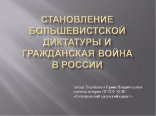 Автор: Парейшина Ирина Владимировна учитель истории ОГКОУ КШИ «Колпашевский к