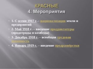 1. С осени 1917 г. - национализация земли и предприятий 2. Май 1918 г. – введ