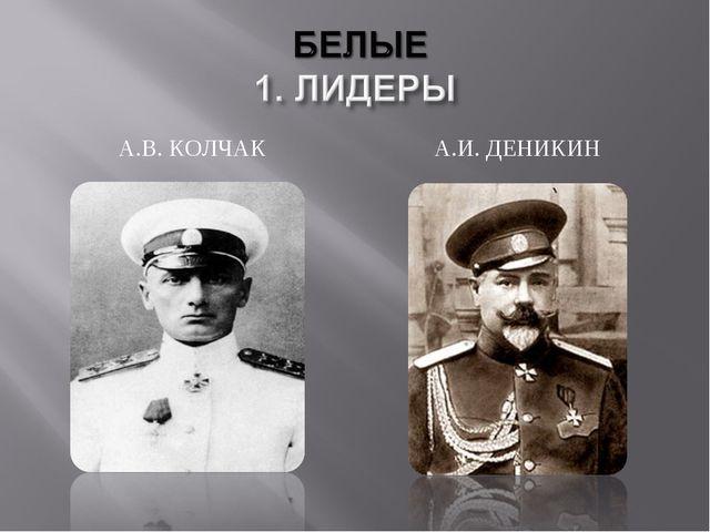 А.В. КОЛЧАК А.И. ДЕНИКИН