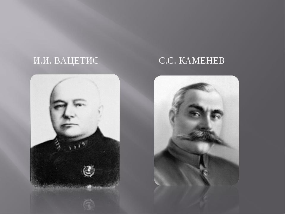 И.И. ВАЦЕТИС С.С. КАМЕНЕВ