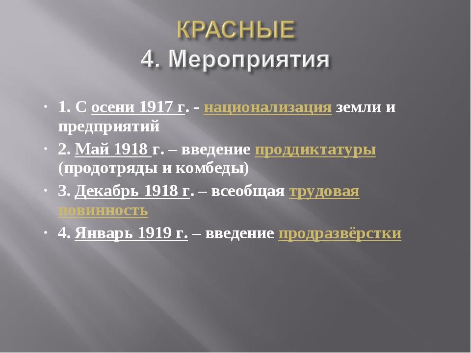 1. С осени 1917 г. - национализация земли и предприятий 2. Май 1918 г. – введ...