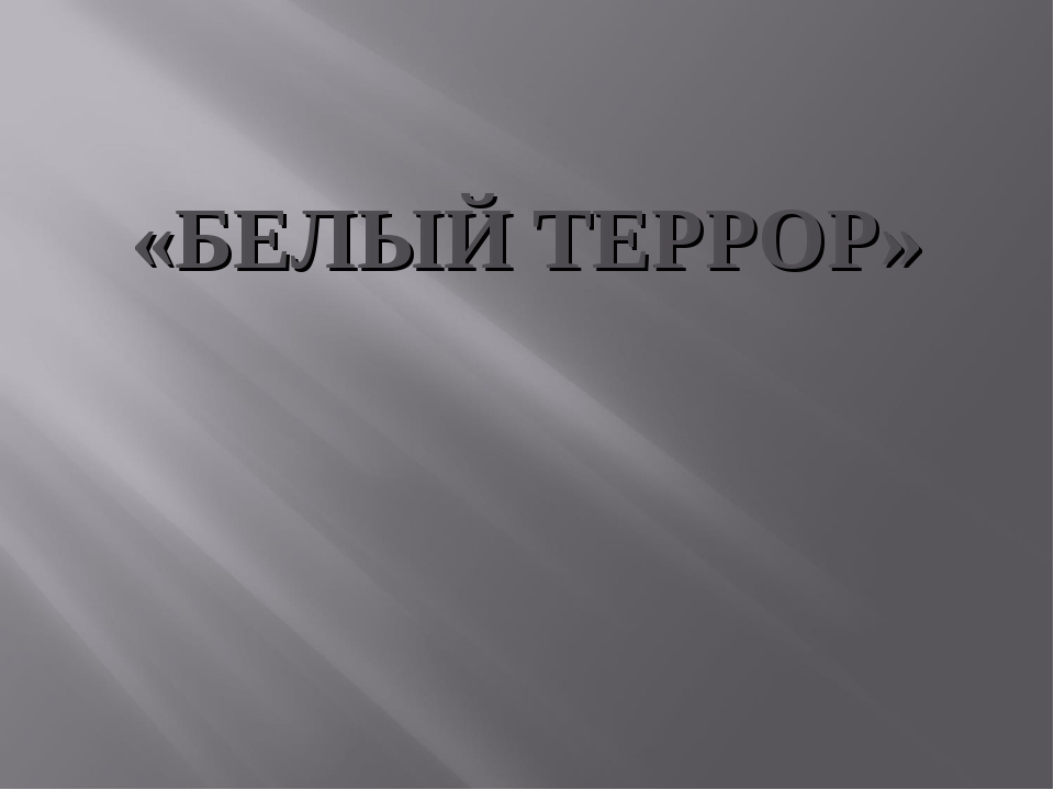 «БЕЛЫЙ ТЕРРОР»