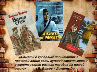 «Память о кровавых испытаниях в прошлой войне есть лучший гарант мира и суще