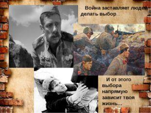 """"""" Война заставляет людей делать выбор… И от этого выбора напрямую зависит тв"""