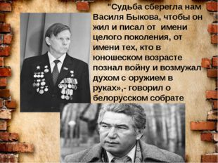 """""""Судьба сберегла нам Василя Быкова, чтобы он жил и писал от имени целого пок"""