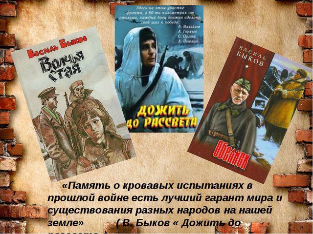 «Память о кровавых испытаниях в прошлой войне есть лучший гарант мира и суще...