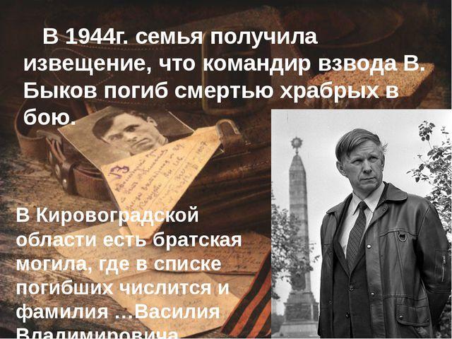 В 1944г. семья получила извещение, что командир взвода В. Быков погиб смерть...