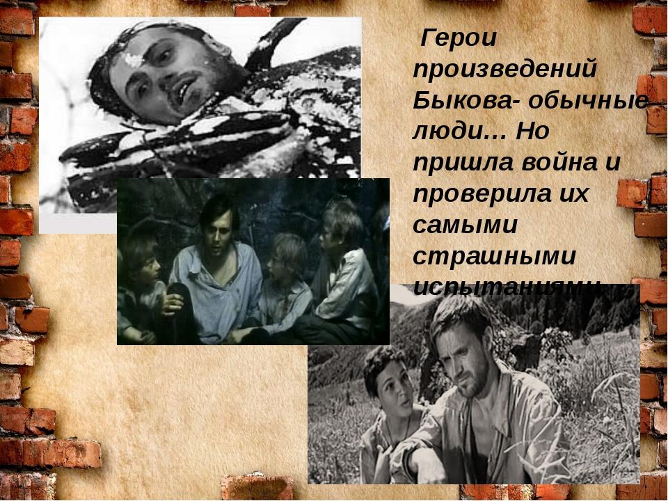 Герои произведений Быкова- обычные люди… Но пришла война и проверила их самы...