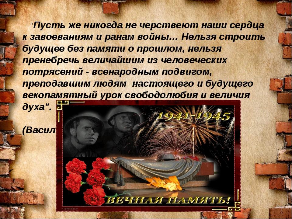 """""""Пусть же никогда не черствеют наши сердца к завоеваниям и ранам войны… Нель..."""