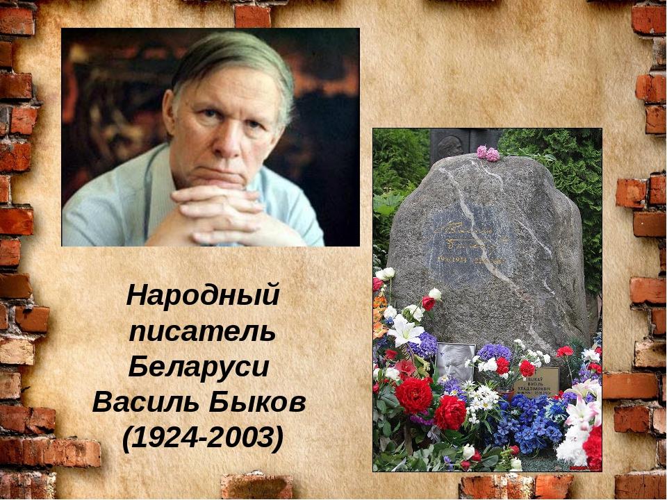 Народный писатель Беларуси Василь Быков (1924-2003)