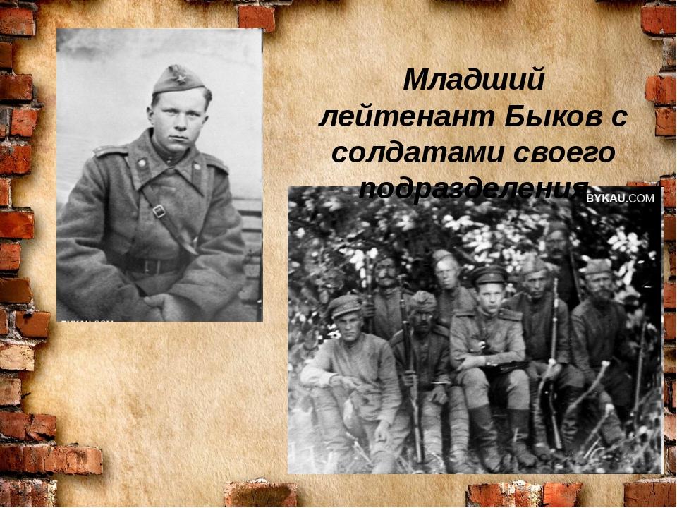 Младший лейтенант Быков с солдатами своего подразделения