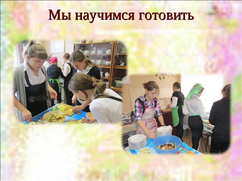 Мы научимся готовить