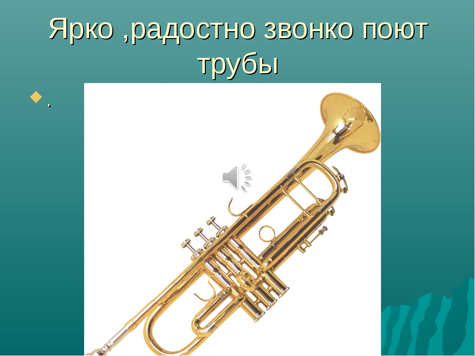 Ярко ,радостно звонко поют трубы .