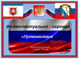 Интеллектуально - игровая программа «Путешествие по удивительному Крыму» Неде