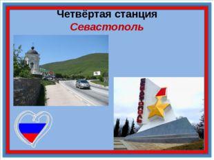 Четвёртая станция Севастополь