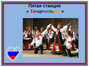 Пятая станция « Танцевальная»