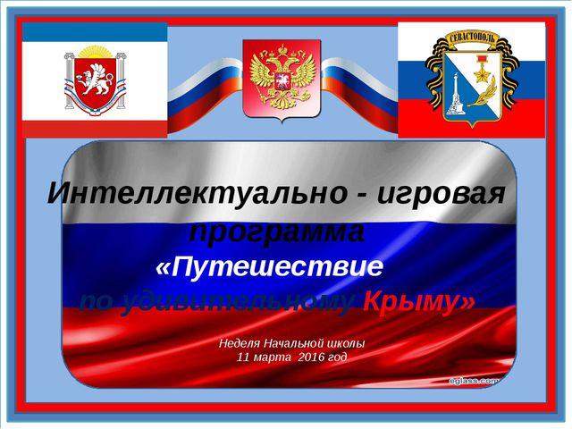 Интеллектуально - игровая программа «Путешествие по удивительному Крыму» Неде...