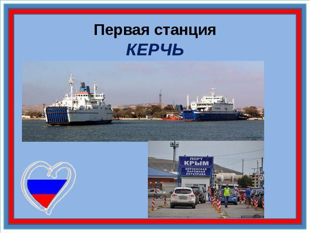 Первая станция КЕРЧЬ