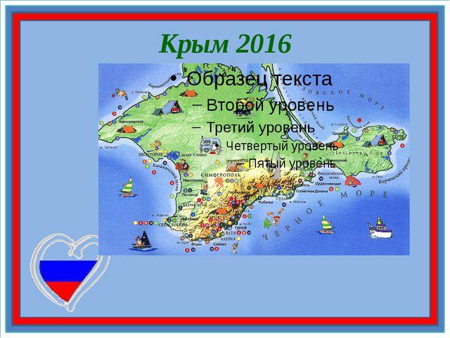 Крым 2016