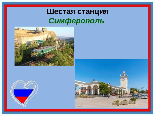 Шестая станция Симферополь