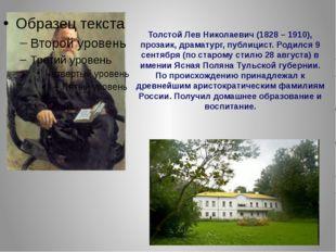 Толстой Лев Николаевич (1828 – 1910), прозаик, драматург, публицист. Родился