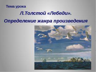 Тема урока Л.Толстой «Лебеди». Определение жанра произведения