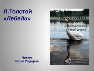 Читает Юрий Сидоров Л.Толстой «Лебеди»