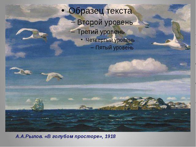 Лебеди Л.Н.Толстой А.А.Рылов. «В голубом просторе», 1918