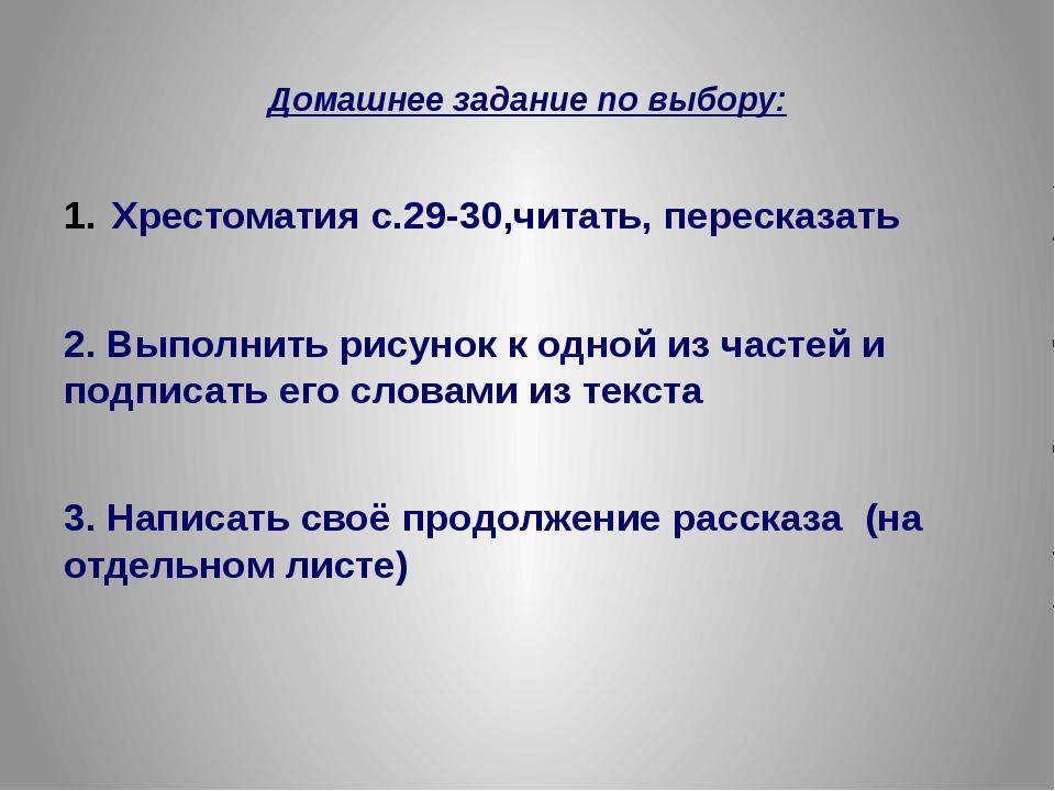 Домашнее задание по выбору: Хрестоматия с.29-30,читать, пересказать 2. Выпол...