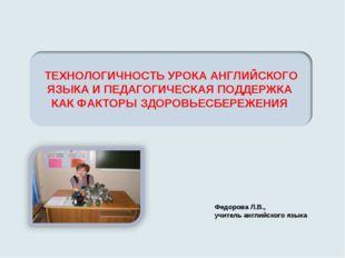 Федорова Л.В., учитель английского языка