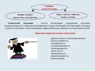 Технология обучения – способ реализации содержания обучения, предусмотренног