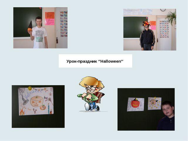 Урок-праздник ''Halloween''