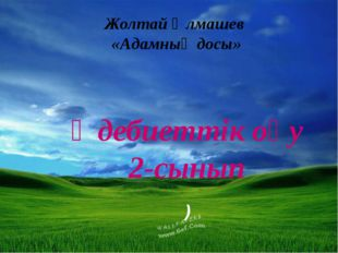 Жолтай Әлмашев «Адамның досы» ) Әдебиеттік оқу 2-сынып