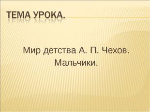 Мир детства А. П. Чехов. Мальчики.