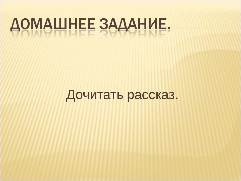 Дочитать рассказ.