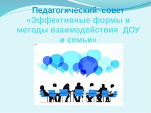 Педагогический совет «Эффективные формы и методы взаимодействия ДОУ и семьи»