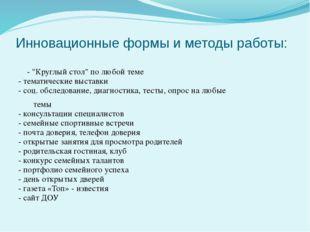 """Инновационные формы и методы работы: - """"Круглый стол"""" по любой теме - тематич"""