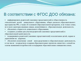 В соответствии с ФГОС ДОО обязана: • информировать родителей (законных пре