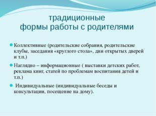 традиционные формы работы с родителями  Коллективные (родительские собрания,