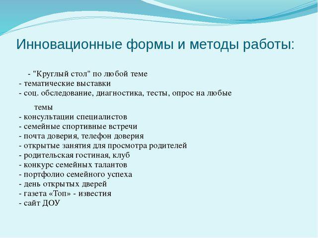 """Инновационные формы и методы работы: - """"Круглый стол"""" по любой теме - тематич..."""